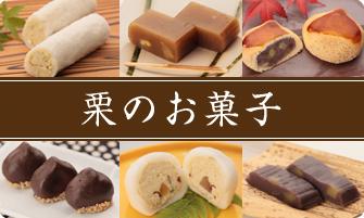 栗のお菓子
